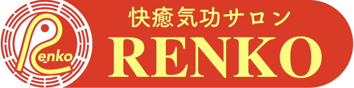 RENKO 西新宿の快癒気功サロンレンコー